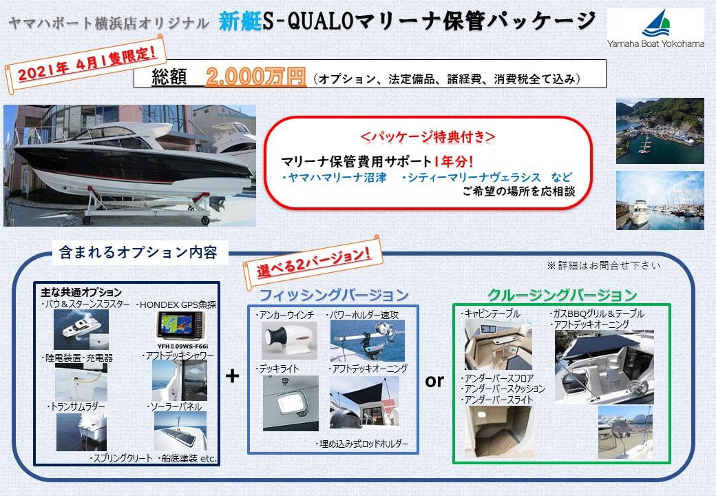 4月限定1隻!新艇S-QUALOマリーナ保管パッケージのお知らせ画像