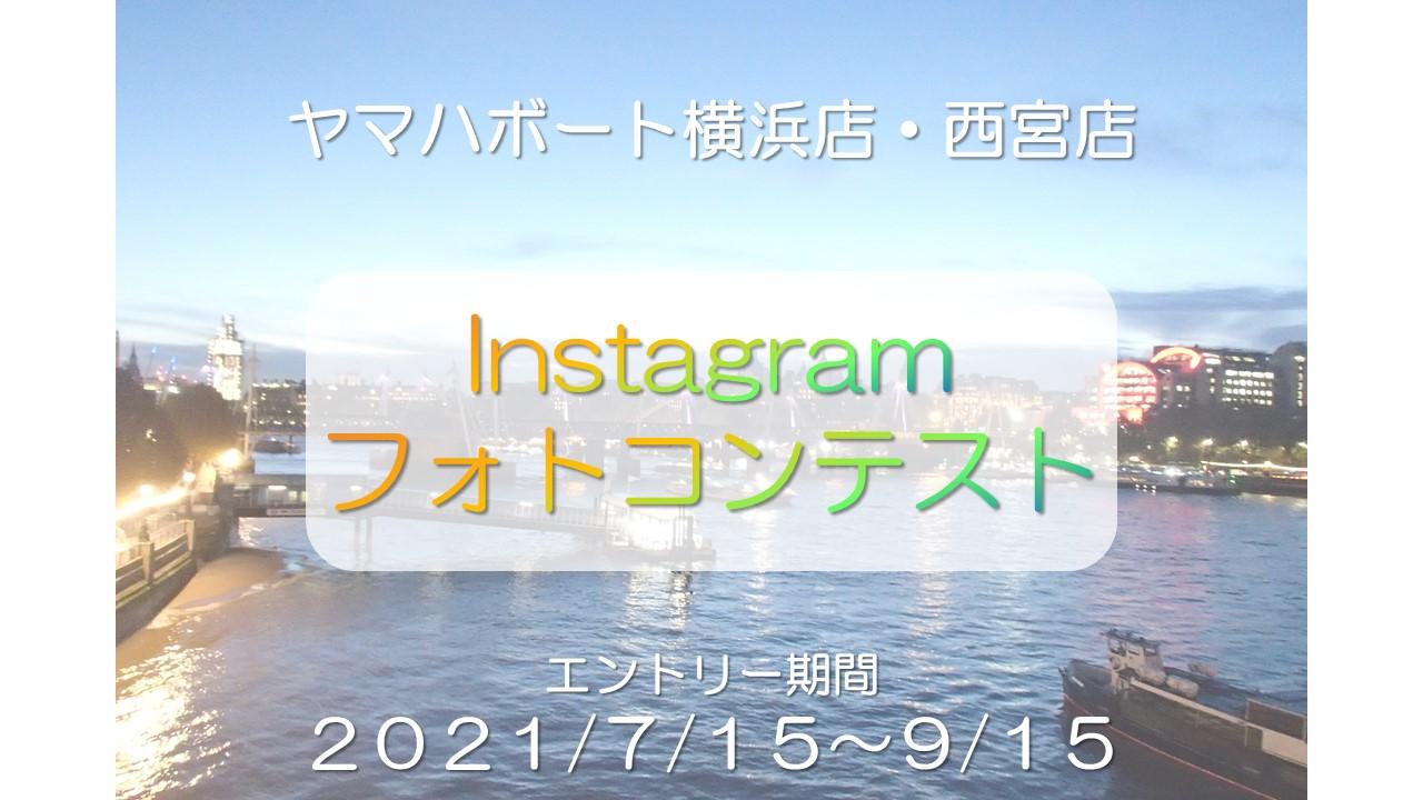 Instagramフォトコンテストの開催について(7/15~9/15)画像