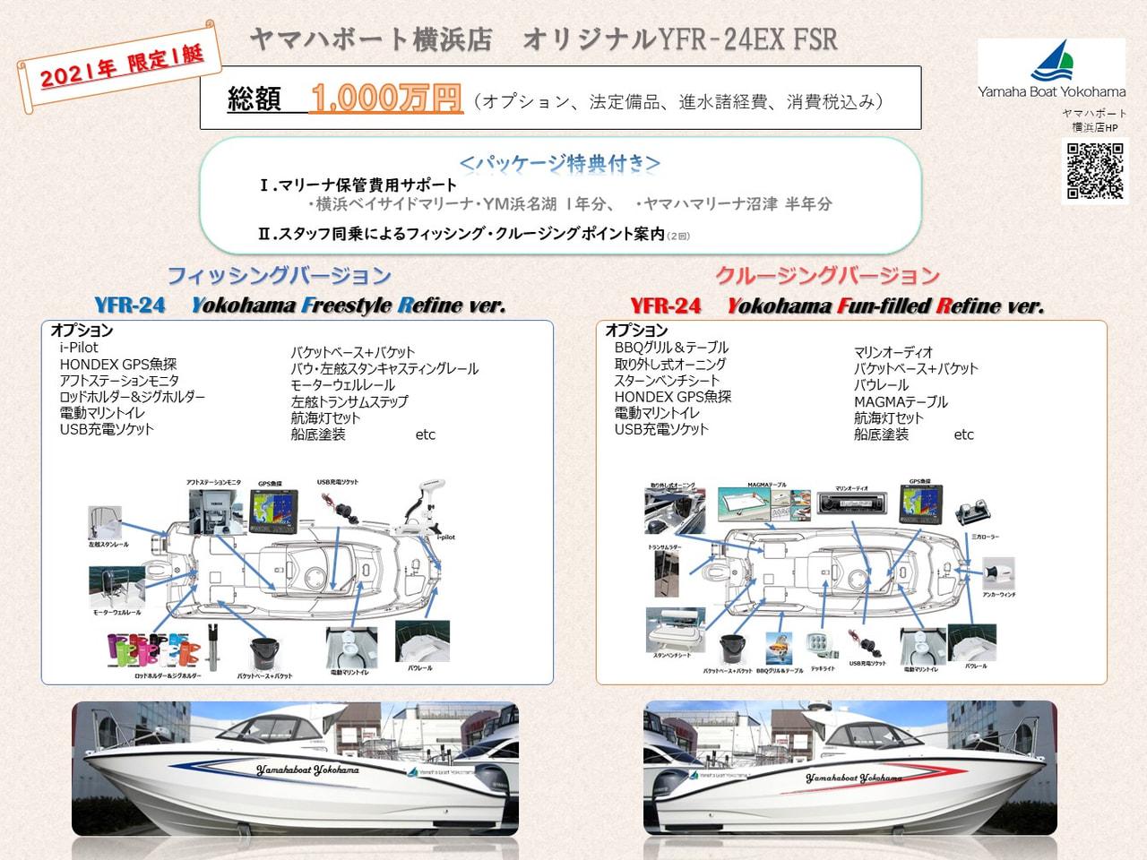 ヤマハボート横浜店 YFR-24EXオリジナルパッケージのご案内画像
