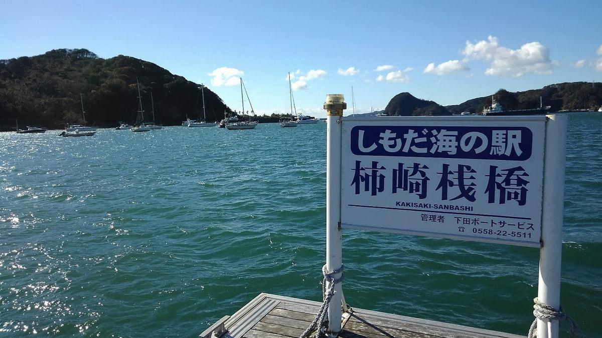 下田港(しもだ海の駅) 写真